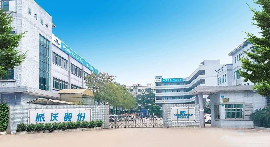 2004年深圳市派沃新能源科技有限公司成立