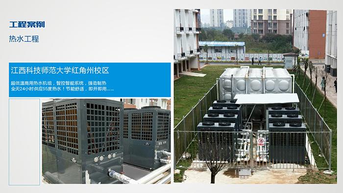学校空气能热泵热水器
