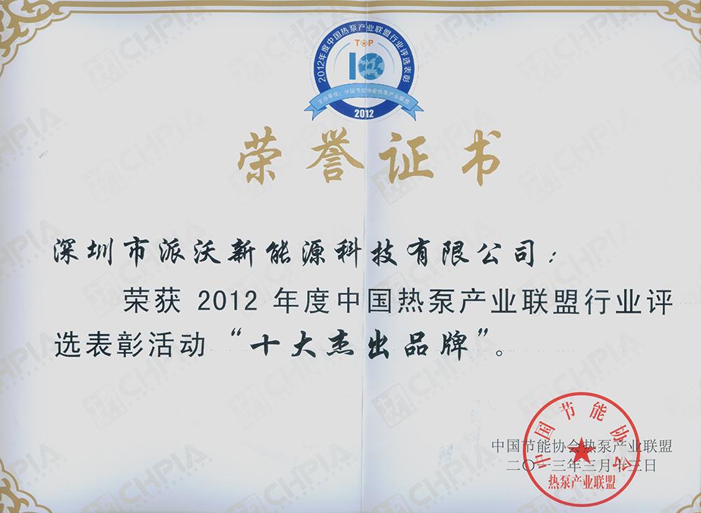 2011-2012荣获年热泵行业十大杰出品牌奖;