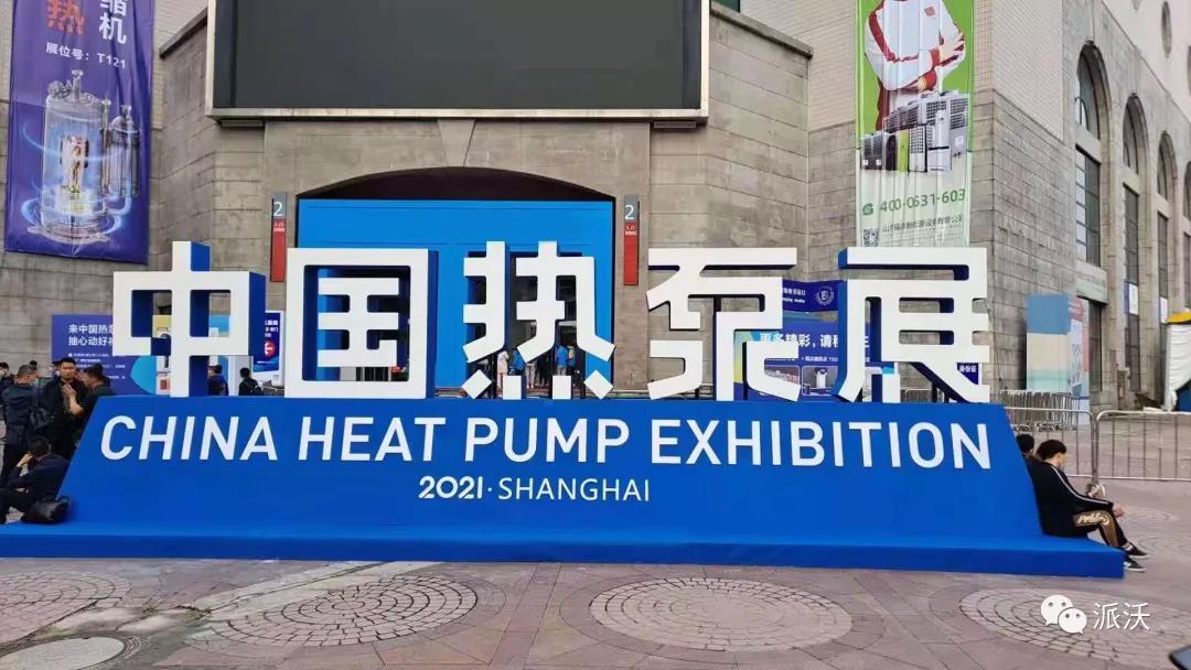 派沃空气能参加上海热泵展并获得创新产品奖