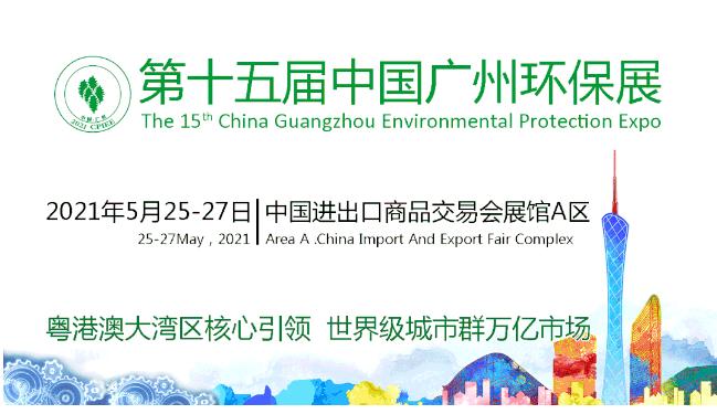 派沃邀请您参加2021年广州环保展