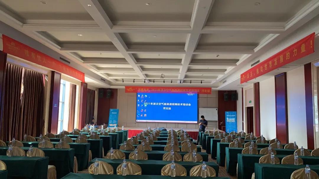 2021派沃招商技术培训会-河北站圆满成功!