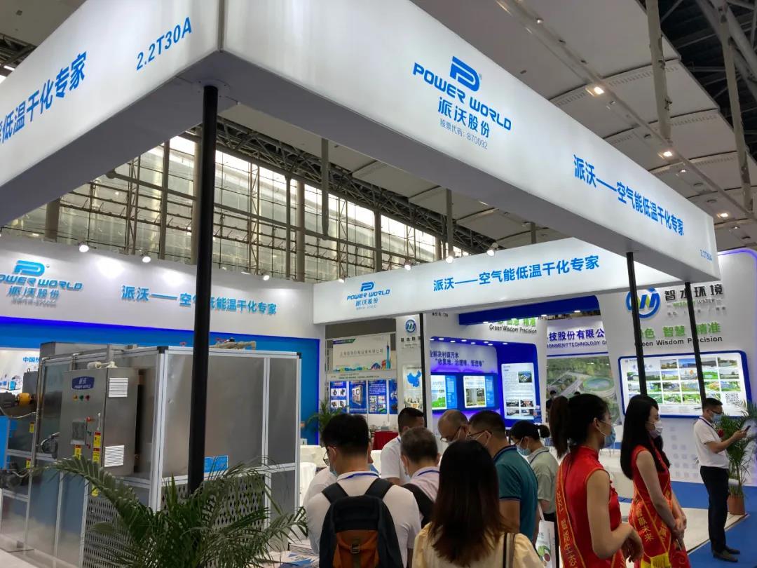 中国(广州)环保展:派沃再次凭实力吸睛